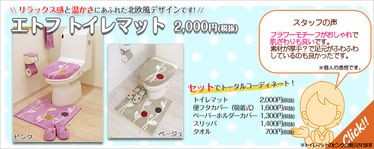 リラックス感と温かさにあふれた北欧風デザインです!『エトフ トイレマット/ピンク 2,000円(税抜)』