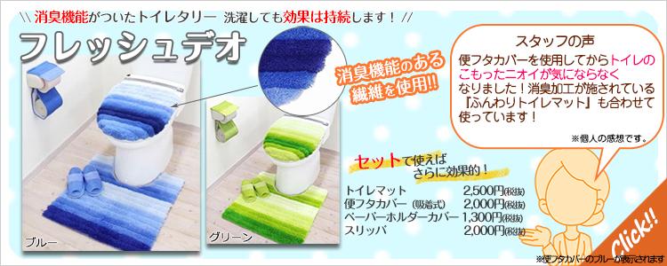 消臭機能がついたトイレタリー。洗濯しても効果は持続します。『フレッシュデオ』