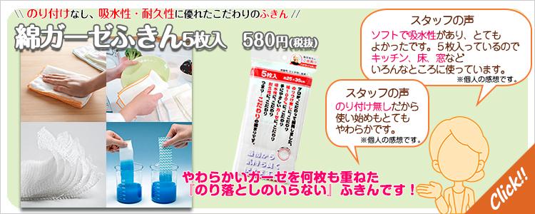 のり付けなし、吸水性・耐久性に優れたこだわりのふきんです。『綿ガーゼふきん5枚入 580円(税抜)』