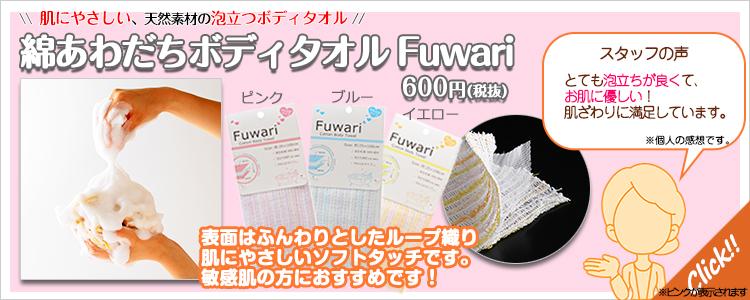 肌にやさしい、天然素材の泡立つボディタオル『綿あわだちボディタオル Fuwari 600円(税抜)』