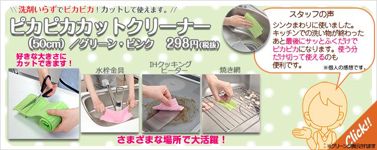 洗剤いらずでピカピカに!用途に合わせて、カットして使えます。『ピカピカカットクリーナー(50cm)/グリーン 298円(税抜)』